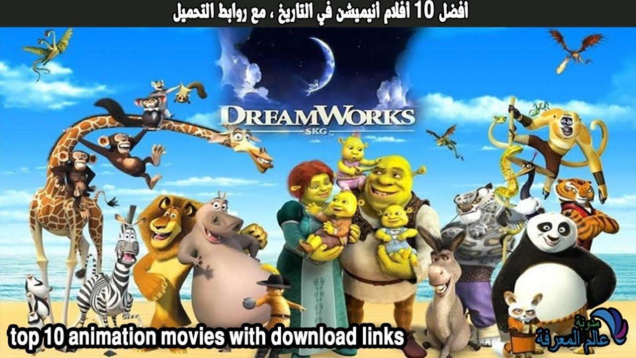 أفضل 10 أفلام أنيميشن كرتون في التاريخ Top 10 Films D Animation Youtube
