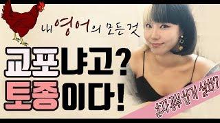 #1 영포자가 독학으로 원어민 수준된 영어공부 비법 feat.영어공부 순서