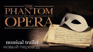 Призрак Оперы (мюзикл) - The Phantom Of The Opera [русский перевод 2018]