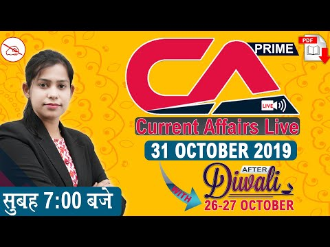 Current Affairs Live At 7:00 Am | 31 October 2019 | UPSC, SSC, Railway, RBI, SBI, IBPS