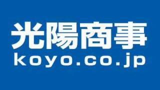 光陽商事CMライブラリーより http://www.koyo.co.jp/ 音楽:安田光雄 ...