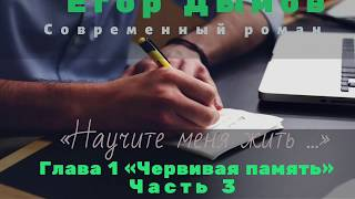 Аудио-роман ''Научите меня жить'' Ч3 ГЛ 1 ''Червивая память'' // Чтение на ночь // Егор Дымов // Роман