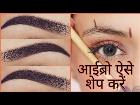 🧡सीखिए आईब्रो को शेप देना || #Eyebrows Tutorial Hindi (BlushNaaz)🧡