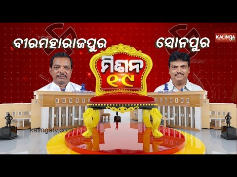 2019 Elections: Report from Battle Ground of Birmaharajpur and Sonepur   Kalinga TV