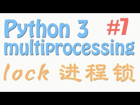 Python multiprocessing 7 lock 锁  (多进程 多核运算 教学教程tutorial)