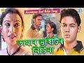 Tomar Bhaitir Nisina - Sad Bihu Song | Zubeen Garg | Assamese Love Song | BOHAGOT BIRINAR BIA 2010
