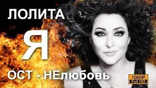 """ЛОЛИТА - Я  - ОСТ к фильму """" НЕЛЮБОВЬ """""""