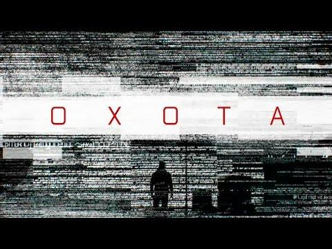 Видео: Реалити-шоу Охота. 2 выпуск