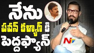 Aamir Khan Super Words About Pawan Kalyan,Chiranjeevi & Rajini Kanth || NTV