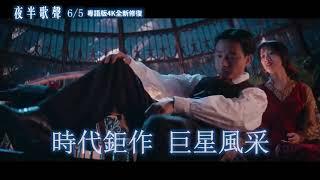 《夜半歌声》曝光4K数字修复版粤语预告片(张国荣 / 吴倩莲 / 黄磊)【预告片先知 | 20200525】