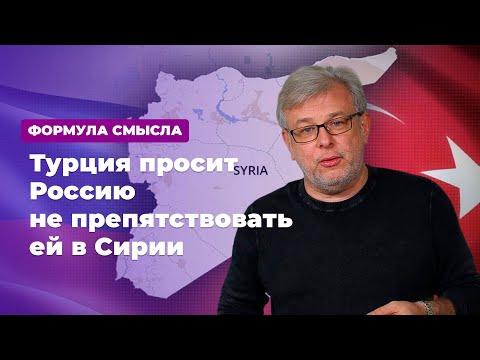 Турция просит Россию
