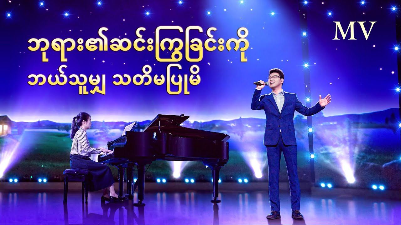 Myanmar Christian Song 2020 (ဘုရား၏ဆင်းကြွခြင်းကို ဘယ်သူမျှ သတိမပြုမိ)