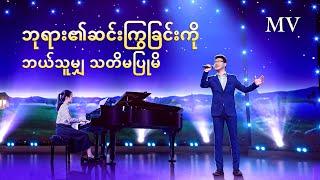 Myanmar Worship Song 2020 (ဘုရား၏ဆင်းကြွခြင်းကို ဘယ်သူမျှ သတိမပြုမိ) | Music Video