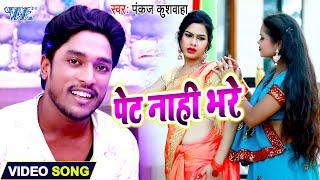 #Video - पेट नाही भरे I #Pankaj Kushwaha I Pet Nahi Bhare I 2020 Bhojpuri Superhit Song