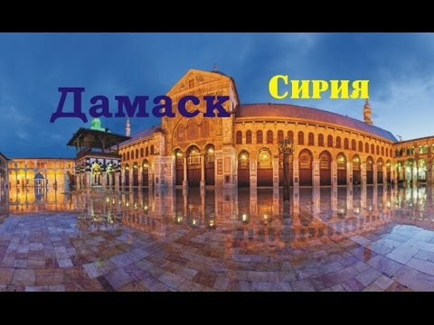 Дамаск ( Damascus ) - город, столица Сирии.