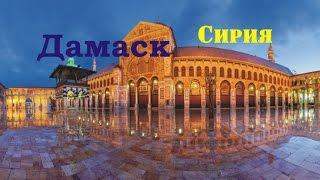 Дамаск ( Damascus ) - город, столица Сирии.(Дамаск ( Damascus ) — столица и второй по величине (после Алеппо) город в Сирии. Расположен в юго-западной Сирии..., 2014-12-22T07:24:02.000Z)