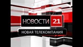 Новости 21. События в Биробиджане и ЕАО (02.10.2018)