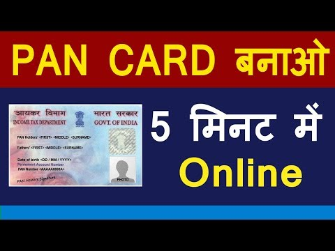 घर बैठे Pan Card कैसे बनाये | How To Apply For Pan Card Online In India