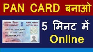 घर बैठे عموم بطاقة कैसे बनाये | كيفية التقدم بطلب للحصول على بطاقة بان على الانترنت في الهند