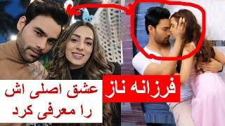 Farzana naz new hindi boyfriend فرزانه ناز عشق جدید هندی خود را معرفی کرد | فوری