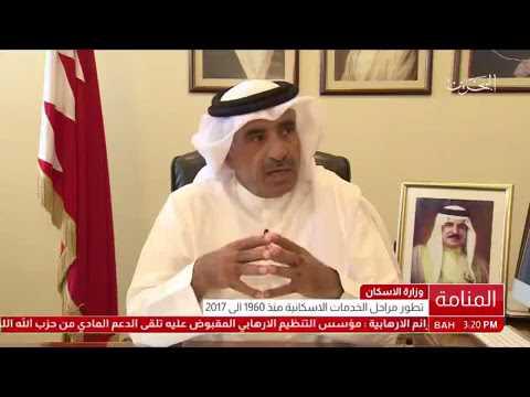 البحرين  تقرير  تطور مراحل الخدمات الإسكانية منذ 1960 إلى