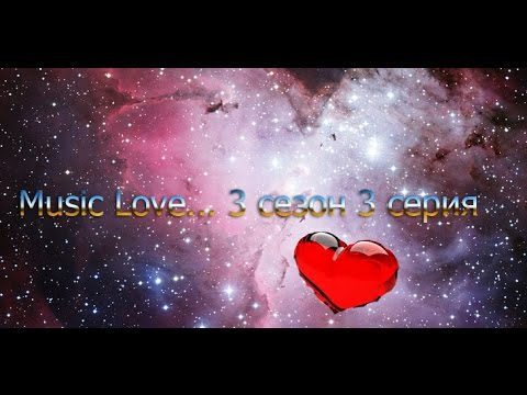 Music Love... 3 сезон 3 серия | LPSSweet.