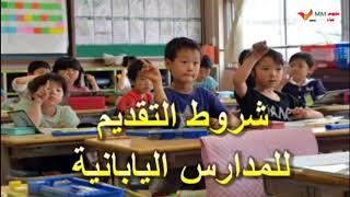 طريقة التقديم للمدارس المصرية اليابانية وشروط القبول والمصروفات المقررة
