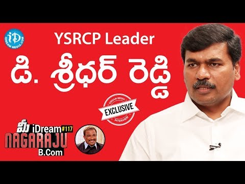YSRCP Leader D Sridhar Reddy Exclusive Interview || Talking Politics With iDream #251