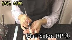 【ASMR】Nail Salon RP④ 〜ネイルケア&ハンドケア ロールプレイ〜