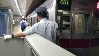 東武9000系 渋谷進入~発車