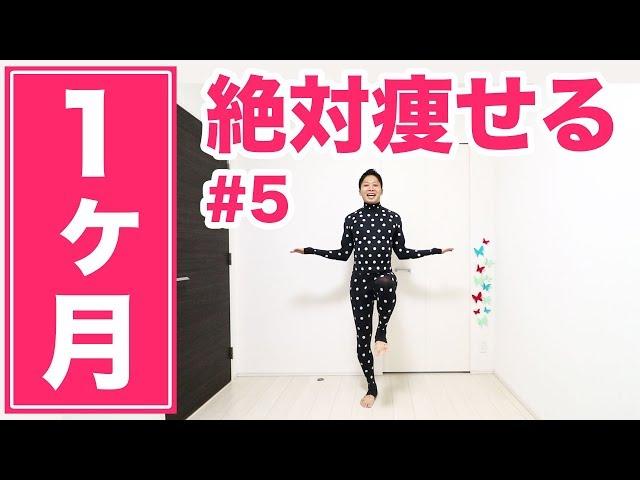 【1ヶ月で痩せる】WEEK5:健康ラジオ体操モジモジ君バージョン!毎日10分で必ず痩せる!