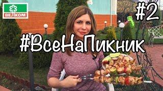 #ВсеНаПикник // Шашлык #velkomfood_BBQ