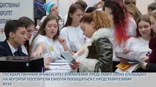 """ГУУ принял участие в 48-й международной выставке """"Образование и карьера"""""""