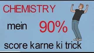 How to score 90% in chemistry (Hindi) II Previous year Papers link thumbnail