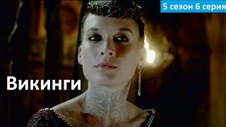 Викинги 5 сезон 6 серия - Русский Трейлер/Промо (Субтитры, 2017) Vikings 5x06 Promo