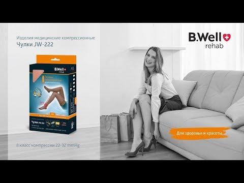 Компрессионные чулки B.Well Rehab JW-222