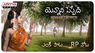 Yennani Cheppedi #5 Song || ENKI PAATA... RP NOTA | R.P.Patnaik | Gowtham Patnaik