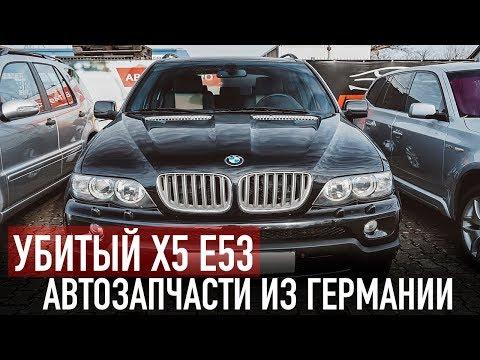 Колеса за 80.000€. Автозапчасти из Германии /// Убитый BMW X5 E53