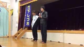 平成26年11月25日 竹下しづお 博多大吉 南区公民館 演説.