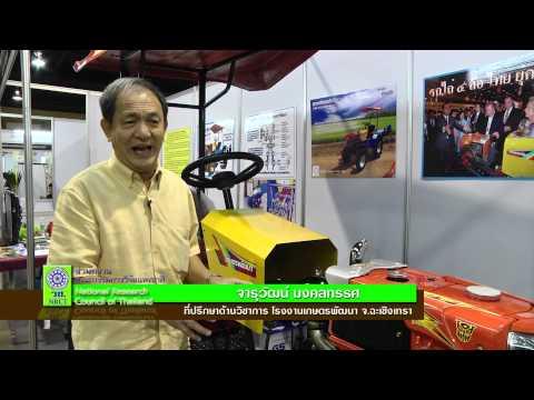 สกู๊ป วช. : รถไถ 4 ล้อ ไฮบริด รุ่นใหม่ ผลงานจากบริษัทโรงงานเกษตรพัฒนาฉะเชิงเทรา จำกัด