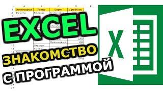 Microsoft Excel для начинающих. Знакомство с программой