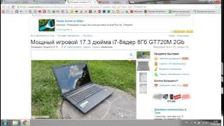 Покупаем б/у ноутбук на Авито | часть 1(, 2016-06-03T15:27:35.000Z)