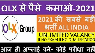 OXL Recruitment 2021 Good income part time job | Work from home |  freelance | olx |पार्ट टाइम जॉब |