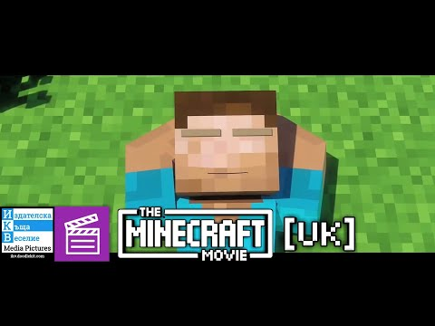 The Minecraft Movie - The portal of other world 2018 [UK audio]