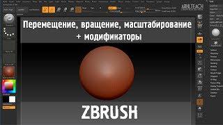 Курс по ZBrush R8 | Урок 3 | Перемещение, вращение, масштабирование и модификаторы