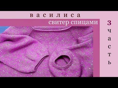 Самый простой свитер спицами 3/4 часть Василиса