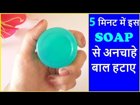 HOMEMADE HAIR REMOVAL SOAP   HAIR REMOVAL SOAP MADE AT HOME