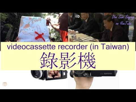 """""""VIDEOCASSETTE RECORDER (IN TAIWAN)"""" in Cantonese (錄影機) - Flashcard"""