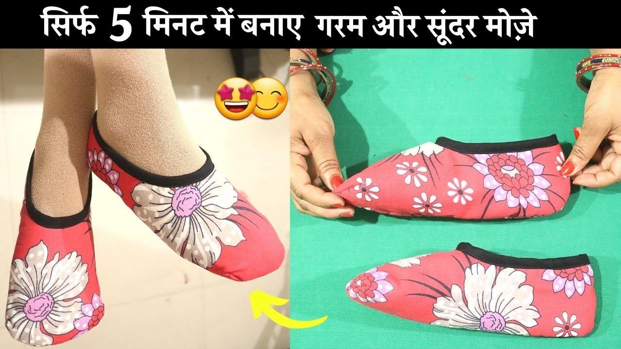 पुराने कपडे से  Sundar DIY Winter Socks😍 | इतना आसान की कोई भी बना सकता है 👌👌😊 | English Subtitles