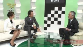 【賢者の選択】フルバージョン! DIC  大日本インキ化学工業 代表取締役 社長対談テレビ番組 Japanese company president interview! CEO TV